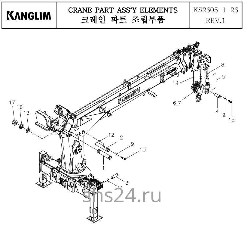 Монтаж крана, сборочные элементы KS 2605