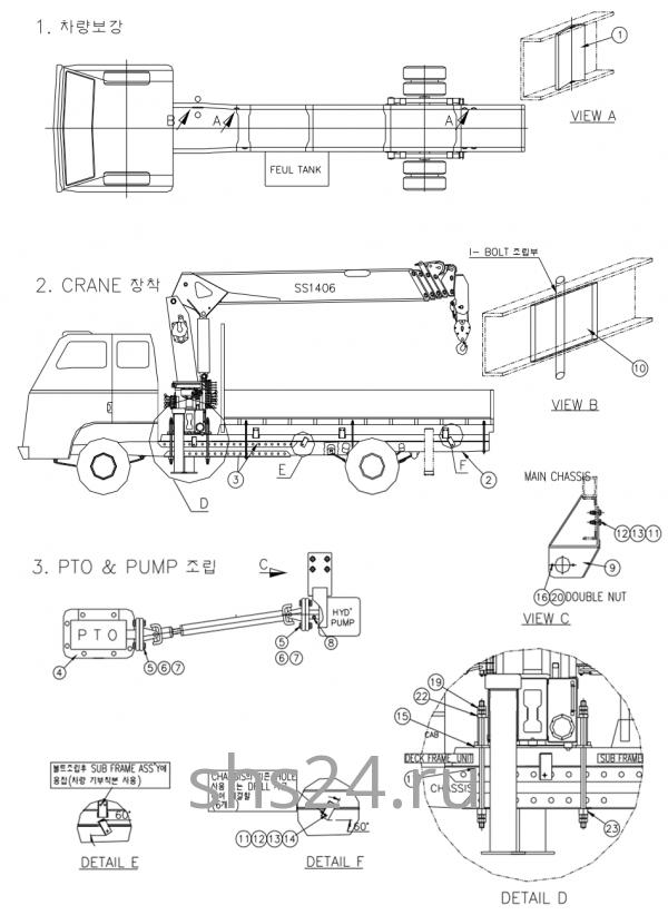 Монтаж крана. Элементы крепления к раме Dong Yang SS 1406