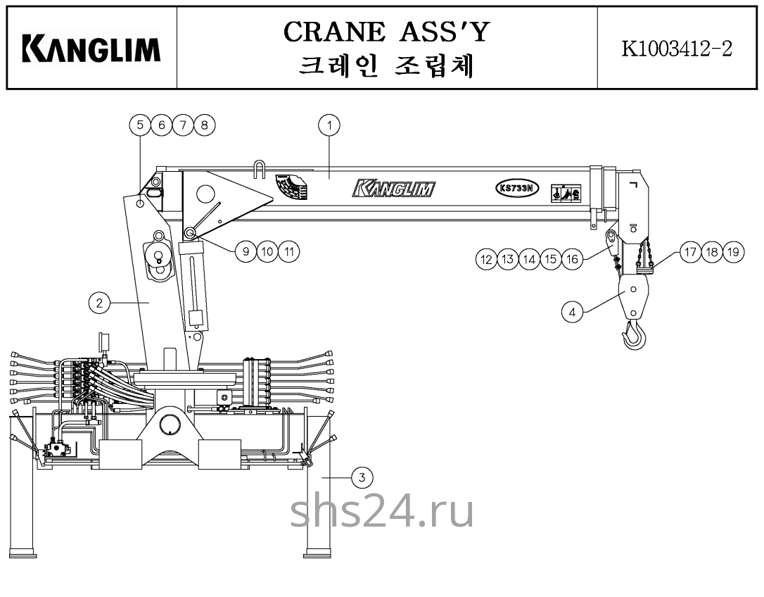 Основные части крана Kanglim KS 733,734,735