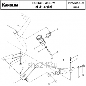 Педаль (газа)акселератора Kanglim KS 3105