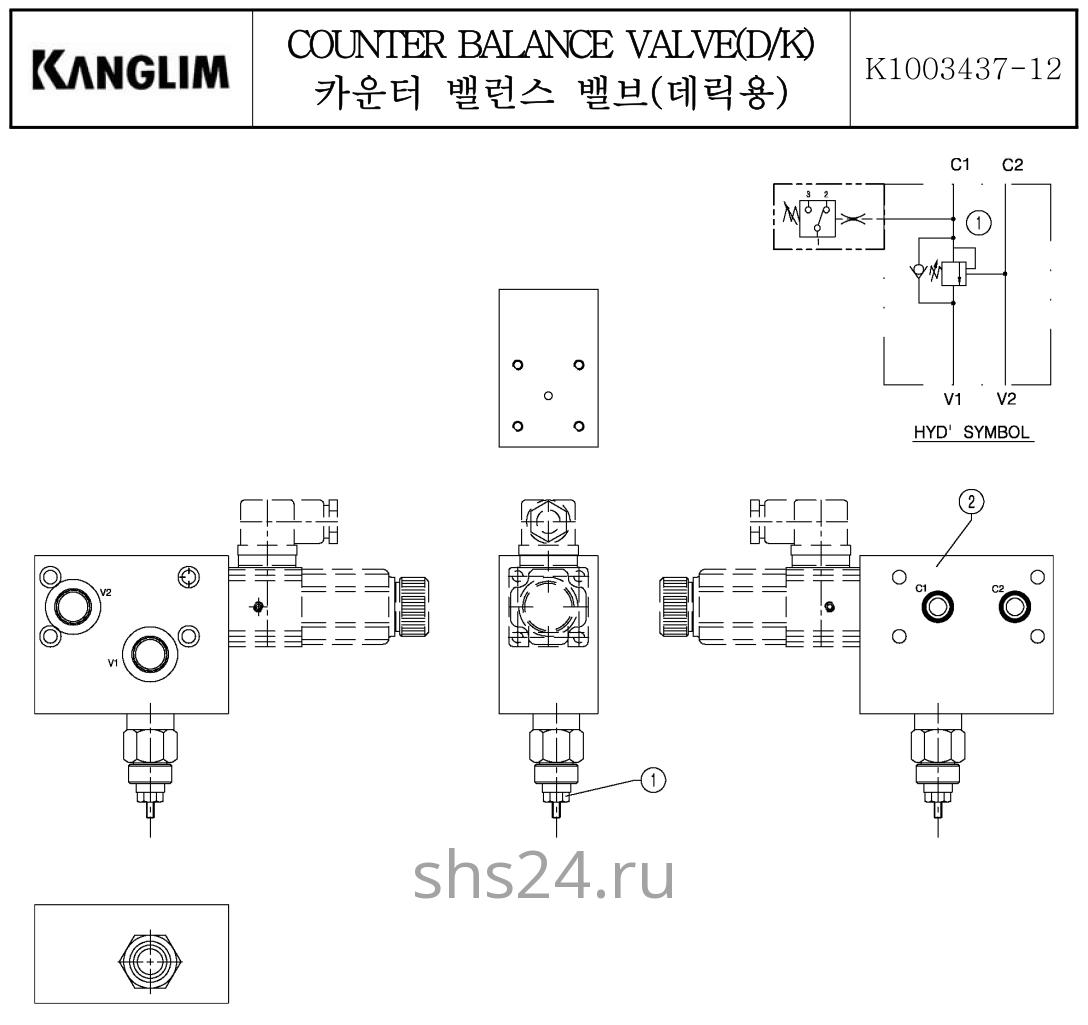 Разгруженный клапан гидроцилиндра подъема стрелы Kanglim KS 733,734,735