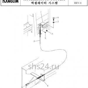 Система подачи газа Kanglim KDC 5600