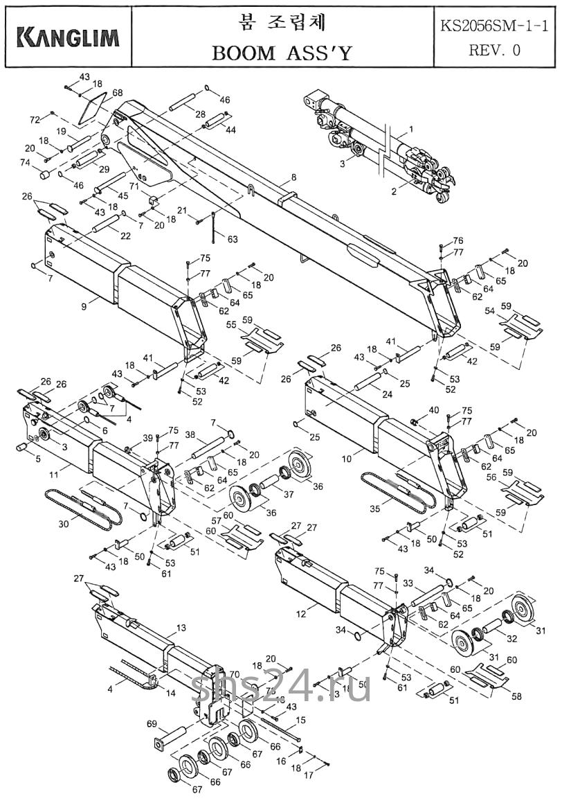 Стрела в разборе Kanglim KS 2056,2057