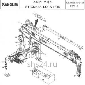 Основные части крана Kanglim KS 2056